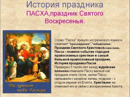 история праздника пасха в россии для детей презентация