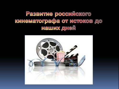 презентация на тему кинематограф
