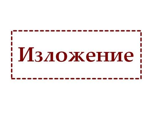 изложении по русскому языку:
