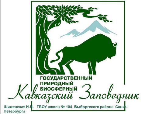 кавказский заповедник презентация