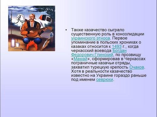 презентация на тему казачество