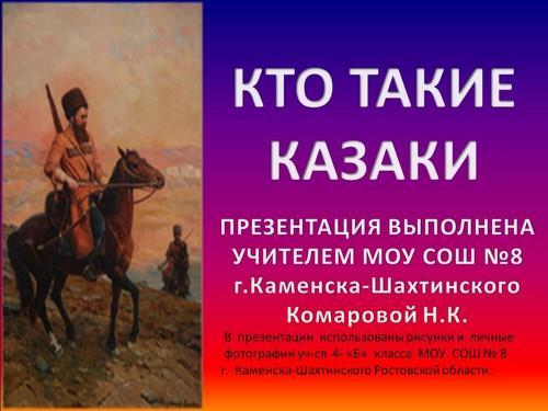 презентация казаки
