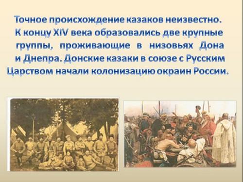 презентация на тему казаки