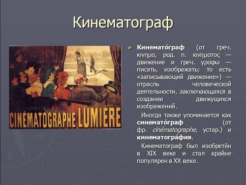 презентация на тему кино