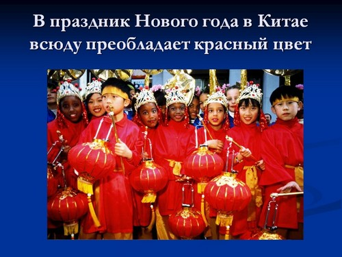 презентация новый год в китае