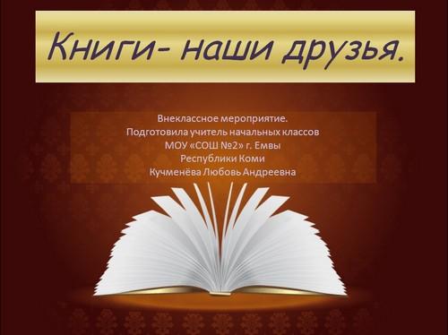 Сценарий мероприятия люди и книги