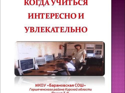 скачать конспект +и презентацию урока окружающий мир 1 класс школа россии когда учиться интересно