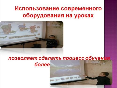 презентация окружающий мир 1 класс когда учиться интересно