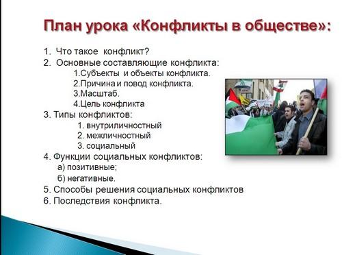 конфликты в обществе 8 класс презентация