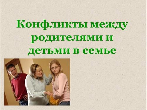 презентация конфликты в семье