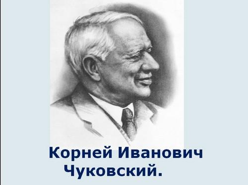 Корней чуковский мультимедийная презентация к.чуковский 1 класс