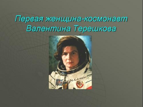 первая женщина космонавт презентация
