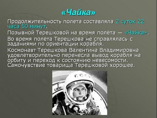 презентация терешкова первая женщина космонавт