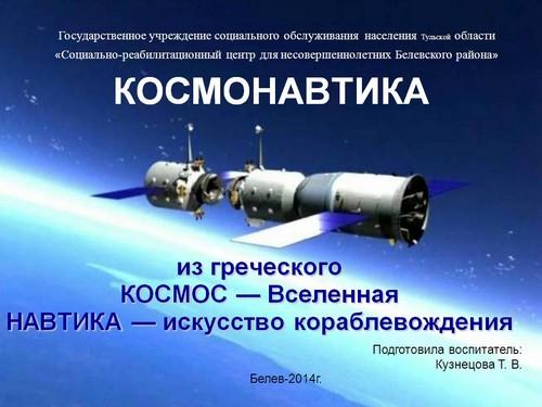 презентация космонавтика