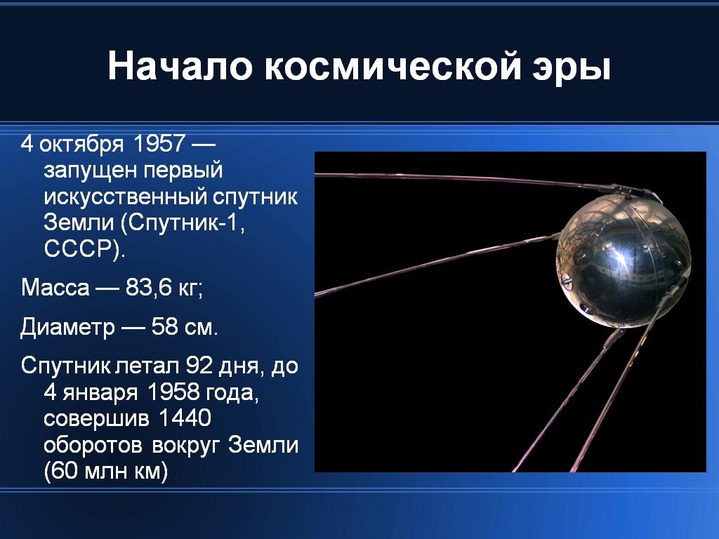 презентация на тему космонавтика