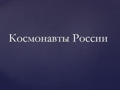 презентация на тему космонавты