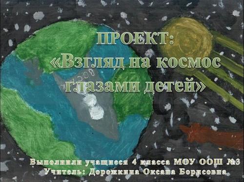 космос презентация для детей