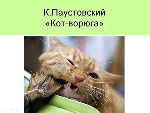 Паустовский кот ворюга слушать