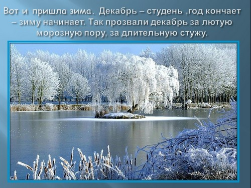 Литературная игра на тему зима