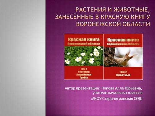 Животные и растения красной книги с картинками россии