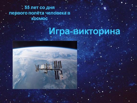 Сценарий выпускного космический полет