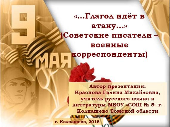 русские и советские писатели список