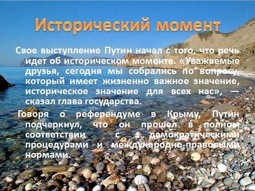 презентация на тему крым и россия мы вместе