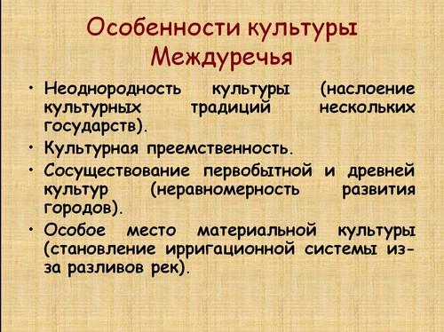 obshestvoznaniyu-prezentatsiya-na-temu-kultura-drevney-mesopotamii-moem-druge-poslovitsami