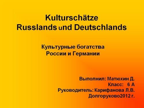 культурные ценности россии презентация