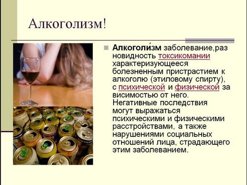 лечение алкоголизма по методу а.довженко в Москве