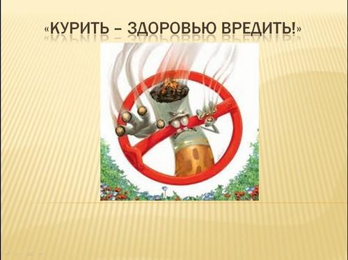 Презентации на тему Курение Вред курения и его влияние на  презентация курение и здоровье