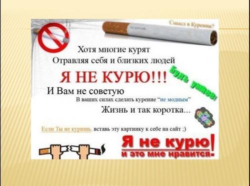 Презентации на тему Курение Вред курения и его влияние на  презентация курение и здоровье курение вредит здоровью презентация
