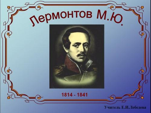 Mikhail Lermontov biografija