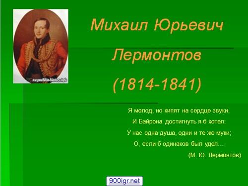 знакомство пушкина и лермонтова