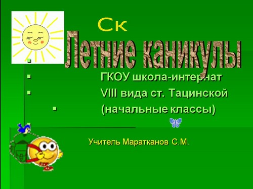 презентация летние каникулы