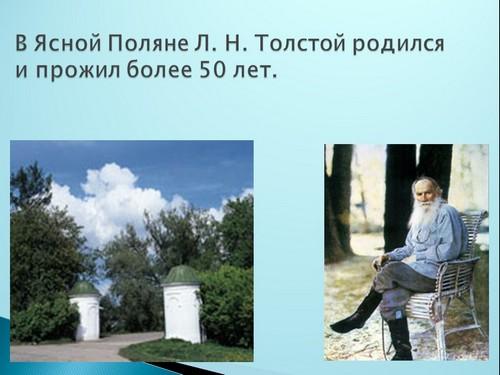 Лев Толстой Презентация 10 Класс