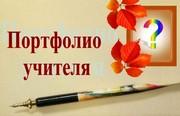 всероссийский конкурс лучшее портфолио