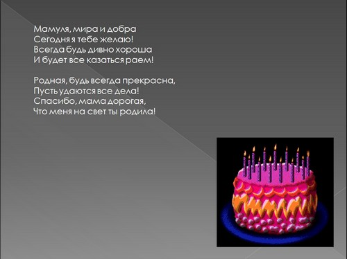 презентация на день рождения маме