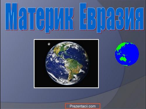 Первооткрыватели евразии