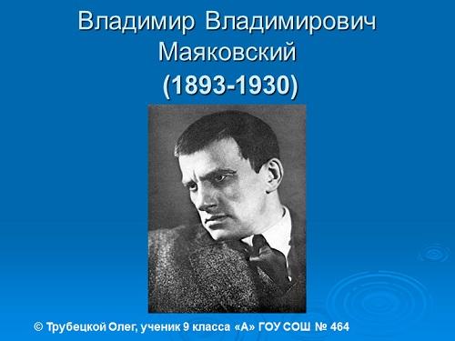 владимир маяковский биография презентация