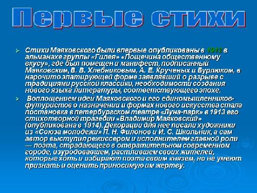 презентация маяковский биография +и творчество