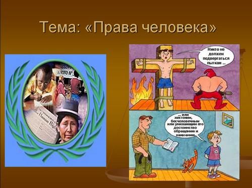 Сценарий мероприятия по правам человека для старшеклассников