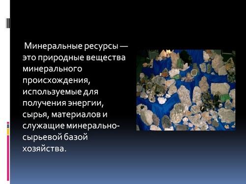 можете минеральные природные ресурсы и их характеристика белье