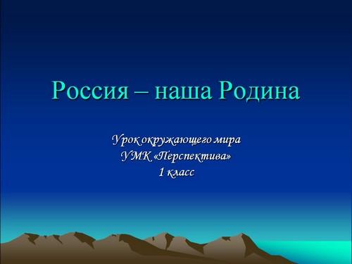 Презентация На Тему Моя Родина Беларусь