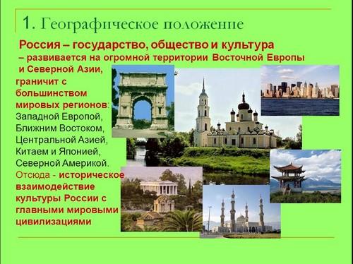 презентация на тему год год культуры в россии