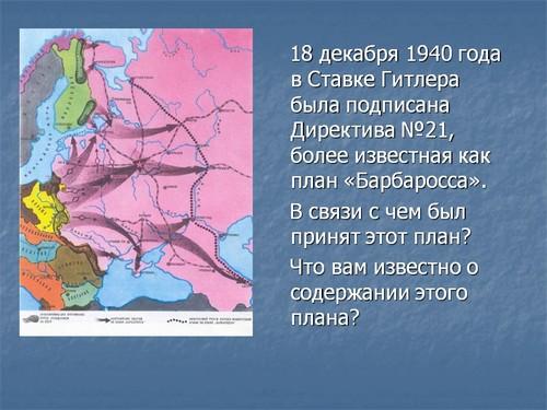 начало великой отечественной войны презентация