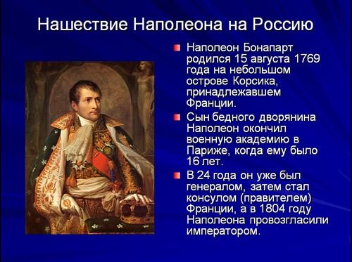 По бонапарт теме презентация наполеон