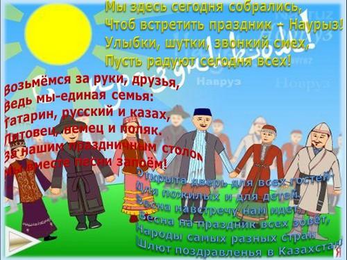 Поздравления на казахском языке для детей