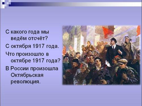 презентация города россии 2 класс 21 век