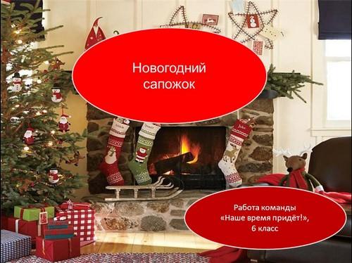 новогодний сапожок презентация